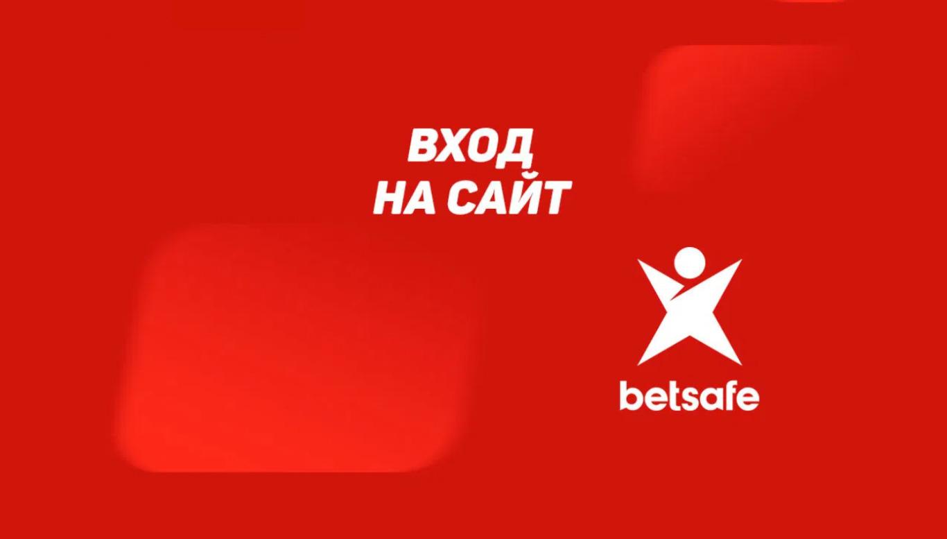 БК Betsafe скачать приложение - получите выгоды от использования приложения